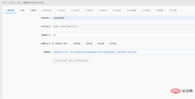 URLOS是什么(如何用URLOS搭建WordPress)